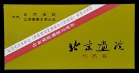 北京画院建院35周年请柬