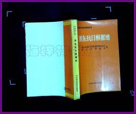 中国共产党历史资料丛书 浙东抗日根据地