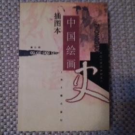 中国绘画史:插图本