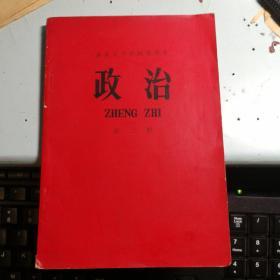 湖南省中学试用课本 政治 (第二册)