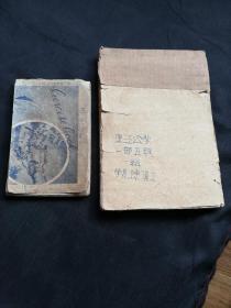 东江公学生活日记。学习笔记二本(绝无仅有少见)