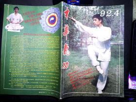 中华气功 1992年4期