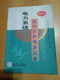 电力系统运行实用技术问答(第2版)