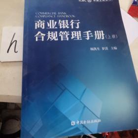 商业银行合规管理手册上册