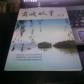 商城故事 2013.1(创刊号)