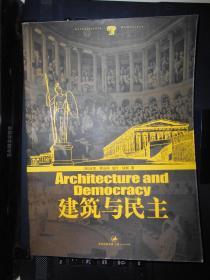 建筑与民主