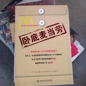 卧底麦当劳:lessons from behind the counter guaranteed to supersize any management style