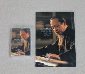 古琴大师《孙毓芹的古琴音乐》附录音磁带一盒 书+磁带全套 行政院文化建设委员会 初版
