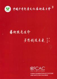 艺术点亮生命 梦想创造未来——中国少年儿童文化艺术基金会简介
