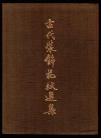 古代装饰花纹   1953年精装 16开本