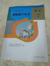 义务教育教科书 教师教学用书  数学一年级下册(含2张光盘)