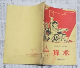 陕西省小学试用课本 算术 第八册