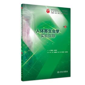 人体寄生虫学实验指导(第3三版)