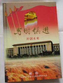 与时俱进 开创未来 献给中国共产党第十六次全国代表大会 专题邮票、钱币珍藏册【内多枚纪念币和邮票 齐全】