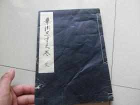 16开民国版中日文线装书【华术三才之卷】昭和十二年版、A架2