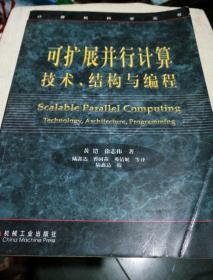可扩展并行计算技术、结构与编程
