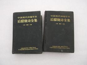 中国现代诗编年史《后朦胧诗全集》上下 全两卷精装,包邮