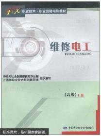 9787504537706/职业技术·职业资格培训教材--维修电工 高级 上册