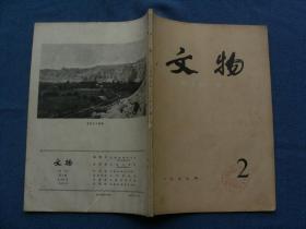 文物1979年第2期