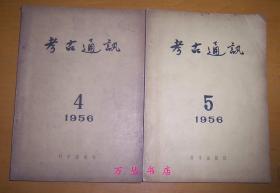 考古通讯(1956年第四期至第五期)总第10-11期 2册合售
