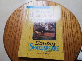 莎士比亚戏剧启蒙