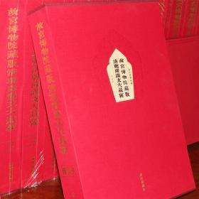 故宫博物院藏版清乾隆满文大藏经 8开109册 故宫出版社