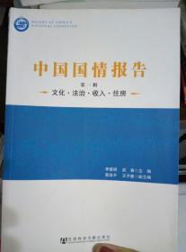 中国国情报告(第1辑):文化·法治·收入·住房