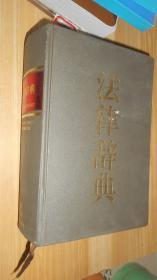 法律辞典 精装