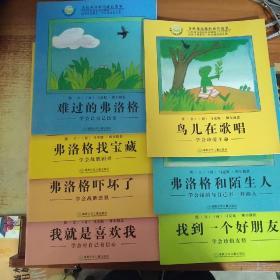 青蛙弗洛格的成长故事 (7册合售)