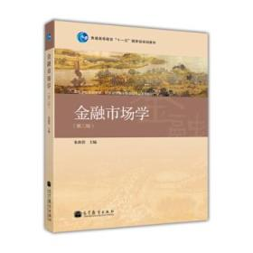 金融市场学(第二版) 正版 朱新蓉  9787040382464