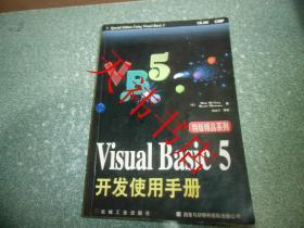 Visual Basic 5开发使用手册