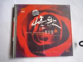 CD 光盘   唱片   火烈鸟发烧  情歌真空管2  李尤 李绍继    金耳朵唱片
