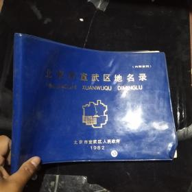 北京市宣武区地名录1982