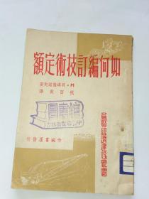 如何编订技术定额(1951年初版)