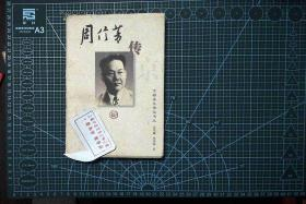 周信芳传——京剧泰斗传记书丛 沈鸿鑫 签赠本  )正版现货J