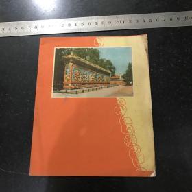 七十年代九龙壁笔记本练习本 北京龙门装订厂 无字迹