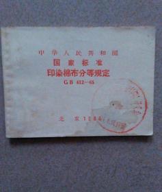 国家标准——印染棉布分等规定:GB412——65