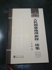 武汉大学百年名典:古代荆楚地理新探续集