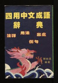 四用中文成语辞典