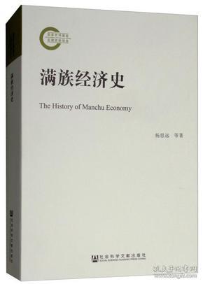 满族经济史
