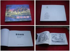 《雪地追踪》,32开罗兴绘,上海2018.11出版,5755号,连环画