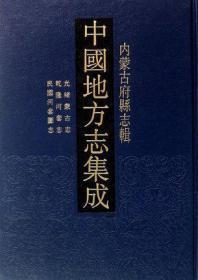中国地方志集成•内蒙古府县志辑( 16开精装 全十七册 原箱装)