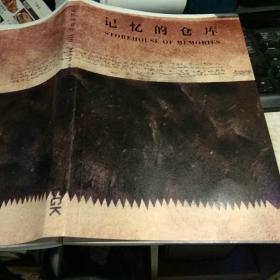 【首页作者曾晓峰亲笔签名】记忆的仓库 曾晓峰作品展 管郁达 昆明当代美术馆