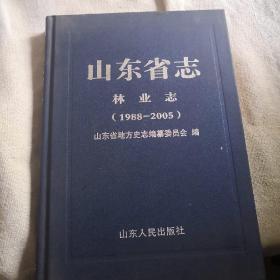 山东省志.林业志:1988-2005