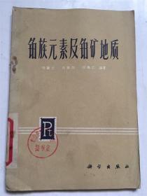 铂族元素及铂矿地质 /杨敏之等编著 科学出版社