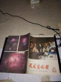 天文爱好者1979年第2期