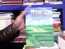 农业灌溉工程环境影响评价方法