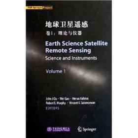 地球卫星遥感
