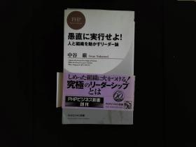 愚直に实行せよ!人と组织を动ガすリ-ダ-论(日文)