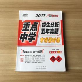2017重点中学 招生分班五年真题 专项课时练 语文(第6年第6版)